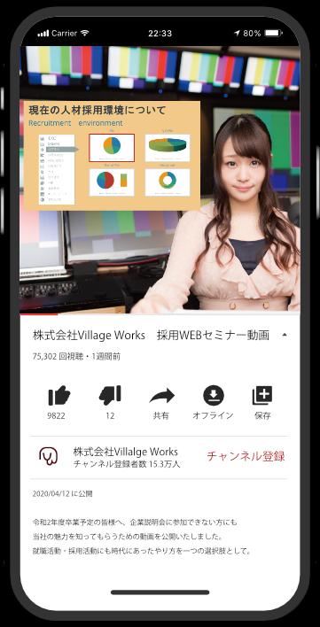 スマホで採用WEBセミナー動画 イメージモックアップ